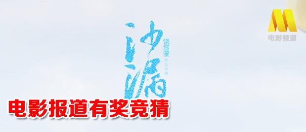 本期节目中,哪位演员加入导演大军执导电影《沙漏》?