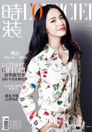 姚晨登时尚杂志封面 秀酥肩玉颈修长美腿抢镜