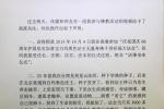 张铁林否认举行活佛坐床仪式 称自己已经皈依