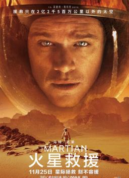 《火星救援》马特·达蒙火星独孤求生