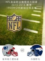2015-2016赛季NFL新英格兰爱国者VS丹佛野马