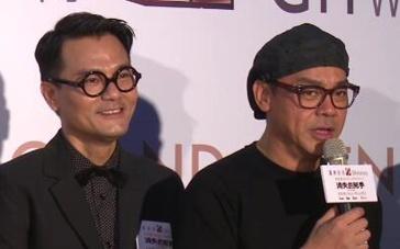 《消失的凶手》香港首映 刘青云、林家栋大倒苦水