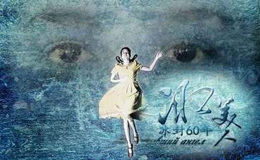 《冰美人》先行预告片 揭开冰封女子失踪之谜