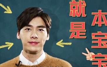 《怦然星动》偶像告白特辑 李易峰戏内外男神升级