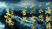 """《美人鱼》""""兴风作浪""""版预告 四海翻腾人鱼无敌"""