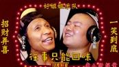 """《唐人街探案》再曝MV 岳云鹏宋小宝""""双喜""""临门"""