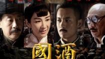 《国酒》曝光预告片 范逸臣黄奕演绎酒神夫妻