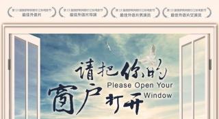 《请把你的窗户打开》首发预告 1月22日暖心上演