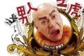 喜剧演员詹瑞文独角戏 《男人之虎》在京彩排