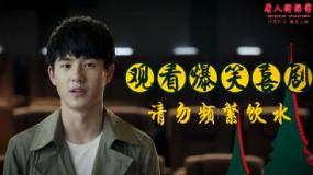 """《唐人街探案》发""""观影指南"""" 刘昊然教你看电影"""