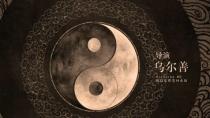 《寻龙诀》片尾片段曝光 八卦卦象展现东方元素