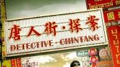 《唐人街探案》发布主题曲《唐人街》 李宇春献声