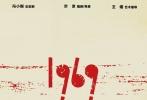 """由叶京执导,冯小刚监制、王朔担任艺术指导的青春题材影片《记得少年那首歌》即将于2016年4月29日上映,日前该片发布了首支纪录片,长达11分钟的珍贵幕后影像首次被曝光。该纪录片曾于2014年启动播出,但因叶京对成片的高要求使得档期迟迟未定而暂停,随着近期影片正式定档,这部纪录片也在精装之后重新上线,将从本周开始,以每周一期的频率持续更新,一点点揭露""""老炮儿""""叶京为这部磨剑十二年的半自传电影处女作所付出的心血和经历的磨难。"""