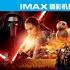 《星戰7》首日吸金過2億 暫居進口片票房榜亞軍