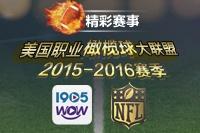 NFL美式橄榄球直播
