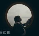 长江图#1