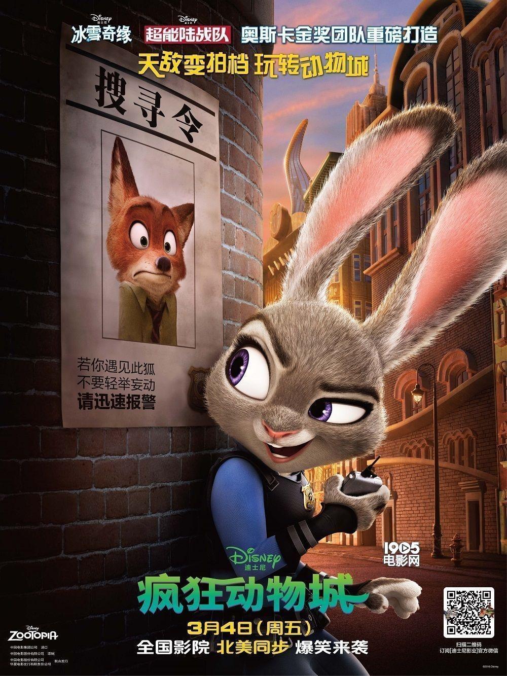 《疯狂动物城》曝新春海报