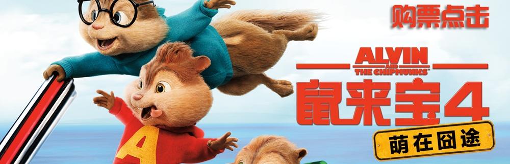 《鼠来宝4:萌在囧途》