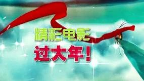 """""""胡巴""""""""大圣""""贺新春 电影频道大片""""七连发"""""""