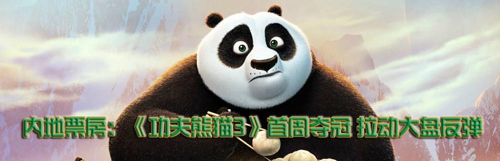 内地票房:《功夫熊猫3》首周夺冠 拉动大盘反弹