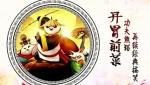 2016年春节观影指南 熊猫三打美人鱼