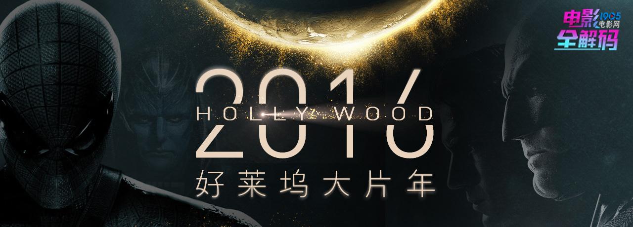 电影全解码:2016好莱坞大片年 重磅影片来势汹汹