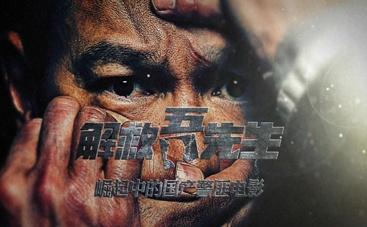 电影全解码:《解救吾先生》崛起中的国产警匪电影