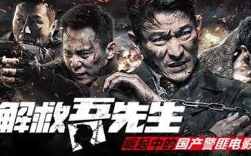 8期:《吾先生》崛起中的国产电影 超级碗预告