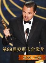 第88届奥斯卡金像奖颁奖典礼全程