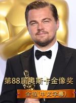 第88届奥斯卡金像奖全程(中文字幕)