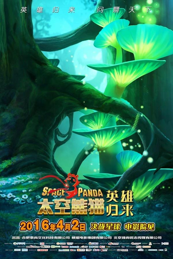 《太空熊猫英雄归来》新海报 葱绿星场景首度曝光