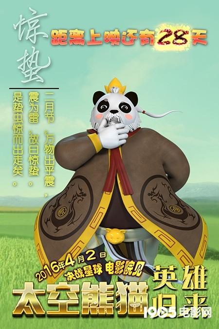 《太空熊猫英雄归来》广告上线 看英雄热血成长