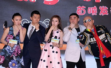 《捣蛋计划》北京首映发布会 夏雨演绎中国好爸爸