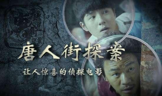 电影全解码:《唐人街探案》让人惊喜的侦探电影