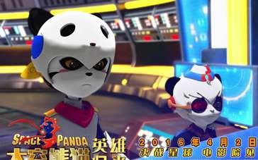 《太空熊猫英雄归来》发插曲 熊猫族寻找新家园