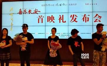 0324快讯:《喜乐长安》首映 电影大盘整体低迷