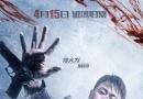 《冰河追凶》发主题曲MV 梁家辉佟大为搏命追车