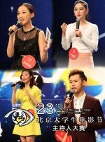 第23届北京大学生电影节主持人大赛决赛全程