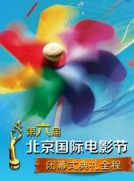 第六届北京国际电影节闭幕式典礼全程