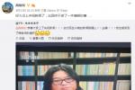 高晓松微博调侃又上央视新闻了 这次是因为情怀