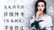 《百鸟朝凤》明星宣传片 黄渤范冰冰发声力挺