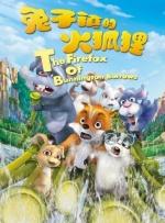 兔子镇的火狐狸