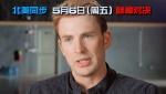 《美国队长3》曝中文花絮 兄弟反目剧情开虐