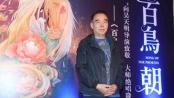 众明星助阵《百鸟朝凤》北京首映 为吴导绝唱点赞