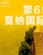 第69届戛纳国际电影节
