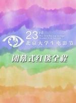 第23届大学生电影节闭幕式红毯全程