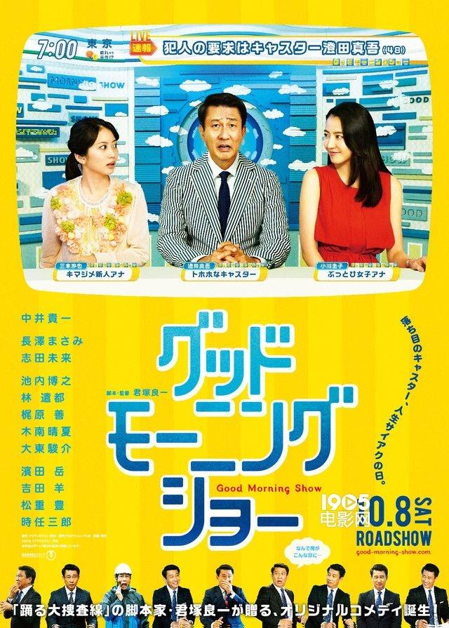 《早安秀》曝先导预告 长泽雅美出演美女主持人