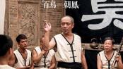 《百鸟朝凤》陶泽如苦练唢呐 吴天明严谨导戏