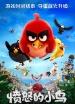 《愤怒的小鸟》中国首映礼