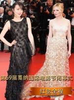 第69届戛纳国际电影节闭幕式红毯全程